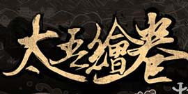 冒险游戏AVG《太吾绘卷》PC官方中文测试版发布!