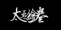 《太吾绘卷》图文评测:合理游戏,切勿沉迷