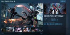 《鬼泣5》Steam325元支持简中和联机!PC配置公布!