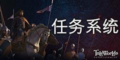 《骑马与砍杀2》任务系统公布 相关界面得到优化调整