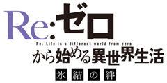 《Re:从零开始的异世界生活》OVA第二弹制作决定!