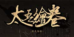 《太吾绘卷》最热评论竟然来自歪果仁:我们需要英文