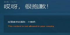 永别了!Steam国区封锁