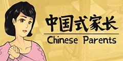 《中国式家长》专题站上线 重新体验成长的烦恼