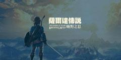游侠网《塞尔达传说:荒野之息》地图中文版上线!