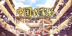 《中国式家长》发售1天升至销量榜第二!获特别好评