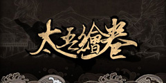 《太吾绘卷》销量成功突破50万套 将持续进行EA开发