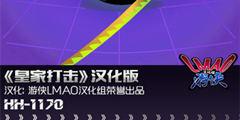 休闲游戏《皇家打击》LMAO安卓汉化版下载发布!