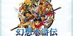 KONAMI重做《幻想水浒传》官网!新作即将发表?