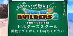 《勇者斗恶龙:建造者2》将推体验版 新岛屿试玩视频