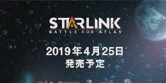 《星链:决战阿特拉斯》日版出售日公布 试玩短片欣赏