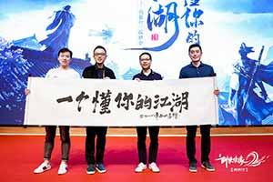 《剑侠情缘2》手游上线时间公布!MMO品类革新者
