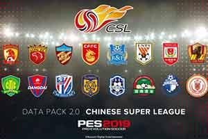 《实况足球2019》将推出免费更新引进完好中超联赛