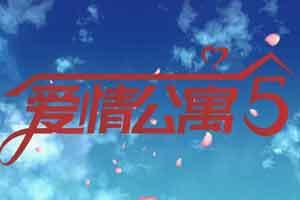 《恋爱公寓5》爱奇艺独家上线 2019年第四季开播!