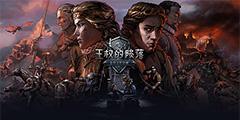 《巫师之昆特牌:王权的陨落》公布全新玩法预告片