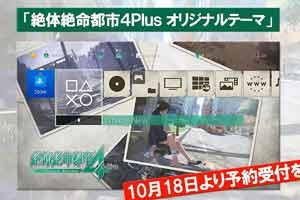 《绝体绝命都市4》下载版预约开启 送PS4主题特典!
