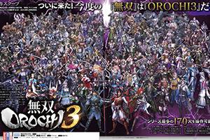 《无双大蛇3》官方设定集正式发售 170位武将全收录