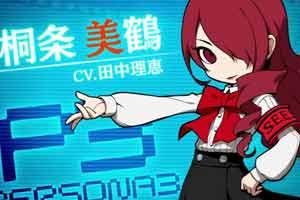 《女神异闻录Q2》新预告片:学生会长桐条美鹤登场!
