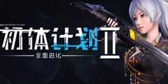 快节奏战斗日式ACT游戏《初体计划2》游侠专题站上线