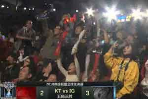 《LOL》S8八强淘汰赛 IG 3:2 KT进入四强!恭喜IG!