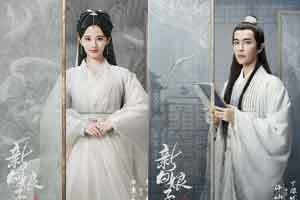新版《新白娘子传奇》海报 四千年一遇美女饰白素贞