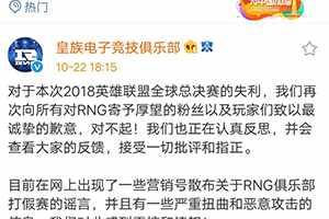 RNG回应打假赛传言:绝无任何违背体育精神的行为