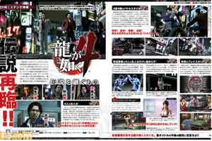PS4《如龙4:传说继承者》公开发售日!主角CV换人