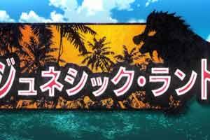 3DS《女神异闻录Q2》新迷宫介绍片 探秘恐龙世界!