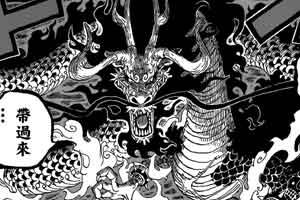 《海贼王》漫画922话情报:愤怒路飞直接对凯多动手