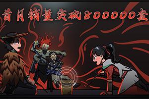 《太吾绘卷》首月销量破80万 10月大更新内容曝光