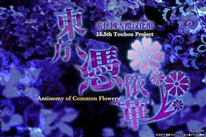 弹幕搏斗类游戏《东方凭依华》完好汉化补丁发布!