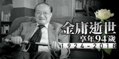 悲恸!武侠小说泰斗金庸逝世享年94岁 愿逝者安息!