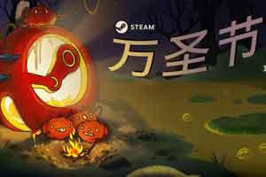 Steam2018万圣节特惠游戏推荐 十款大作史低销售!
