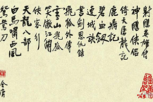 小编游话说:15部金庸武侠小说,你最?#19981;?#21738;一部?