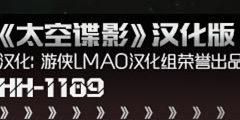 《太空谍影》内核汉化支持正版游侠汉化补丁下载!