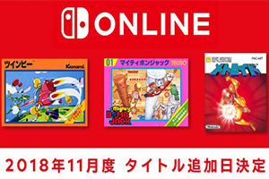 NS Online会员11月新增免费游戏 共三款经典FC游戏