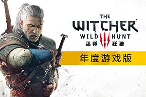 《巫师3》今日上线官方简体中文!首部简中预告公布