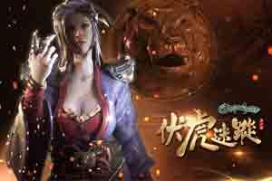 《天命奇御》首款免费DLC「伏虎迷踪」今日上线!