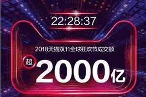 2018年天猫双11成交额破2000亿元 成功破往年记录