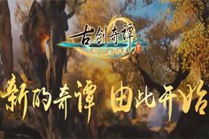 《古劍奇譚三》中國風元素曝光!線下主題店開幕!