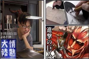 结束!《进击的巨人》作者谏山创将于18日公布结束稿