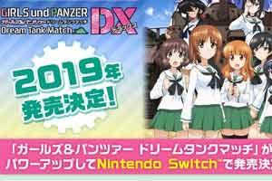 《少女与战车:梦幻坦克大会战DX》将于明年登陆NS!