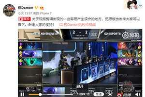 RNG官博被捶比赛语音作假 战队经理公开原视频澄清