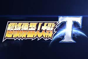 《机战T》试玩Demo上架PSN港服商店!自带中文