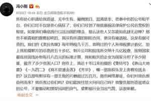 冯小刚辟谣被罚20亿:胡说八道 怎么不说是一百亿