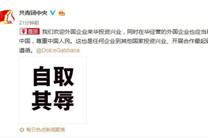 D&G设计师辱华 上海大秀参加明星纷纷发声明退出活动