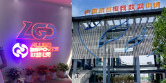 杭州电竞数娱小镇已正式开园 总共计划投入154亿元!
