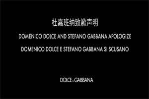 """D&G道歉了!創始人發布致歉聲明并用中文說""""對不起"""""""