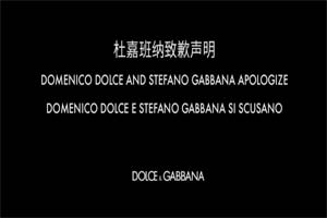 "D&G道歉了!创始人发布致歉声明并用中文说""对不起"""