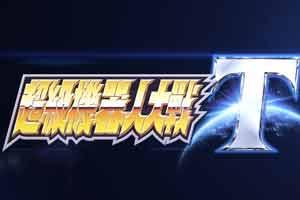 《超级机器人大战T》高达系战斗与前作对比影像赏!